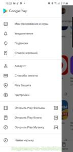 Google Play Маркет скриншот 5