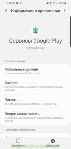 Сервисы Google Play скриншот 2
