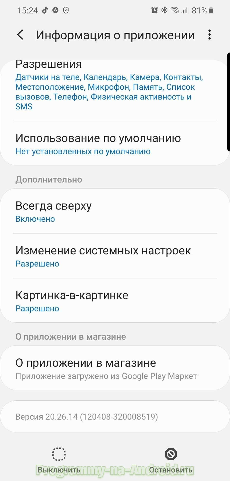 гугл сервисы apk