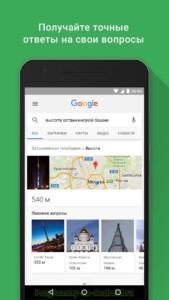 Приложение Google скриншот 3