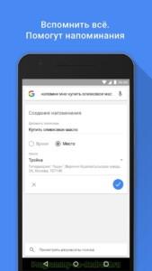 Приложение Google скриншот 4