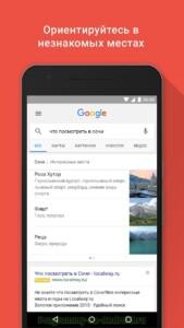 Приложение Google скриншот 5