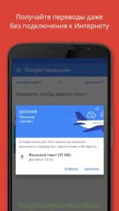 Google Переводчик скриншот 3