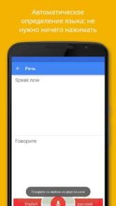Google Переводчик скриншот 4