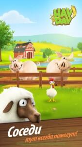 Hay Day (Хей Дей) скриншот 5