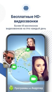 imo (имо) скриншот 6