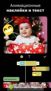 InShot (Иншот) скриншот 3