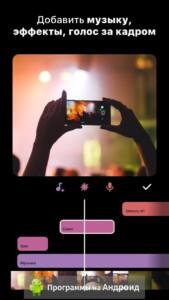 InShot (Иншот) скриншот 4