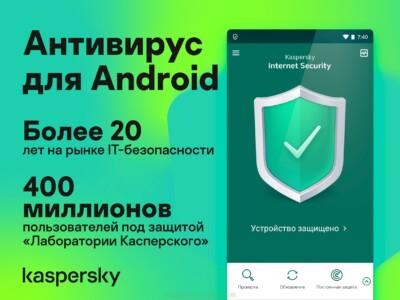 Kaspersky Internet Security скриншот 1