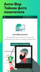 Kaspersky Internet Security скриншот 4