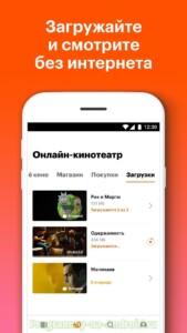 КиноПоиск скриншот 5