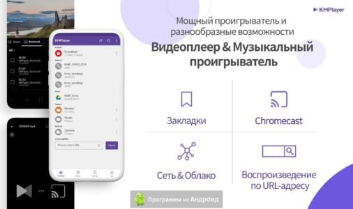 KMPlayer (КМ Плеер) скриншот 1