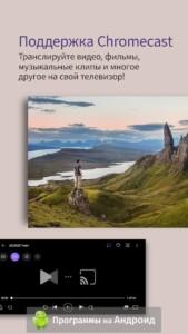 KMPlayer (КМ Плеер) скриншот 4