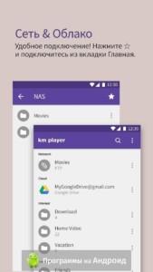 KMPlayer (КМ Плеер) скриншот 6