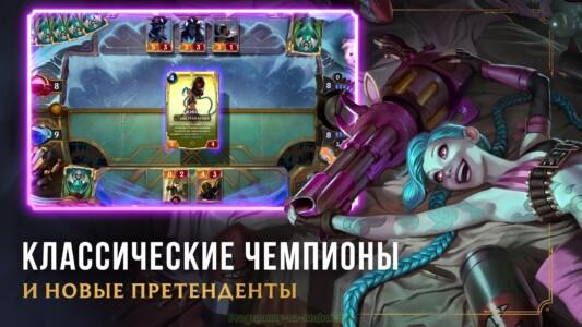 Legends of Runeterra скриншот 1