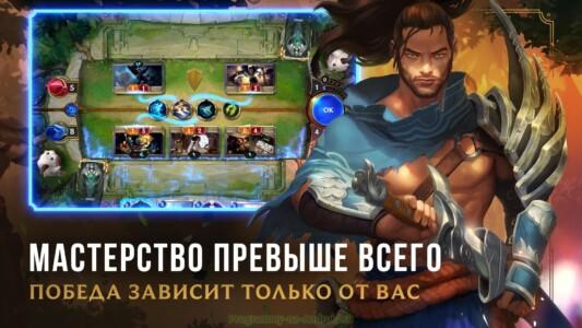 Legends of Runeterra скриншот 3