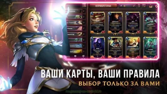 Legends of Runeterra скриншот 4