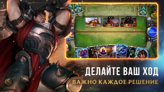 Legends of Runeterra скриншот 6