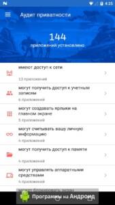 Malwarebytes скриншот 5