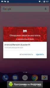 Malwarebytes скриншот 8