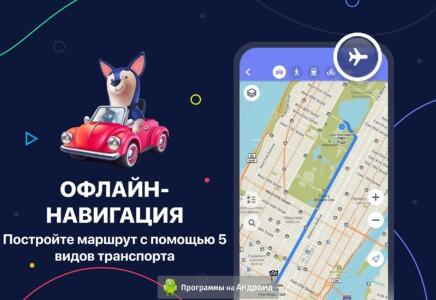 MAPS.ME офлайн карты скриншот 1