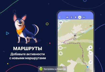 MAPS.ME офлайн карты скриншот 2