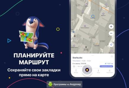 MAPS.ME офлайн карты скриншот 4