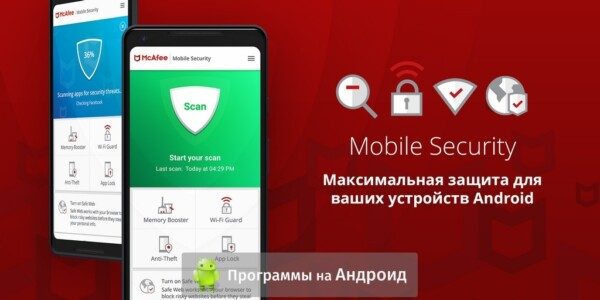 McAfee Mobile Security скриншот 1