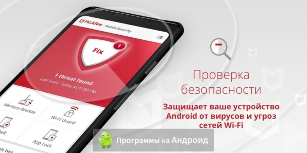 McAfee Mobile Security скриншот 2