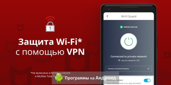 McAfee Mobile Security скриншот 3