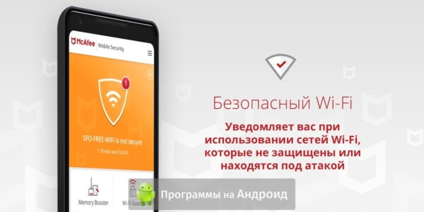 McAfee Mobile Security скриншот 4