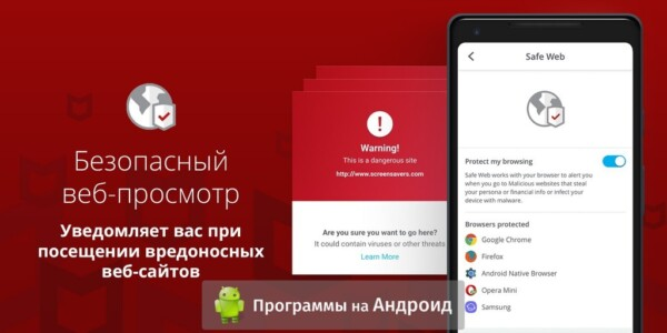 McAfee Mobile Security скриншот 5