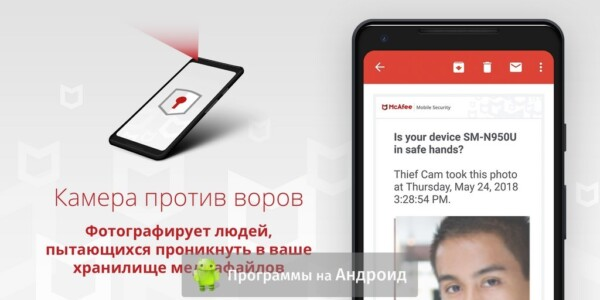 McAfee Mobile Security скриншот 6