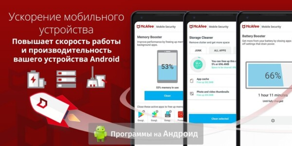 McAfee Mobile Security скриншот 7