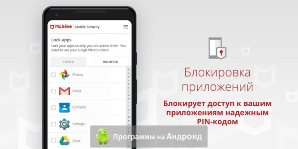 McAfee Mobile Security скриншот 8
