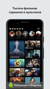 MEGOGO (МЕГОГО) скриншот 1
