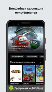 MEGOGO (МЕГОГО) скриншот 5