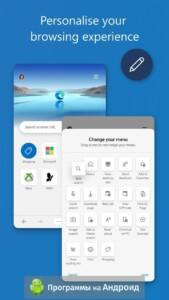 Microsoft Edge скриншот 5