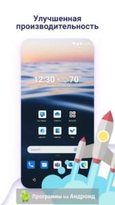 Microsoft Launcher скриншот 1