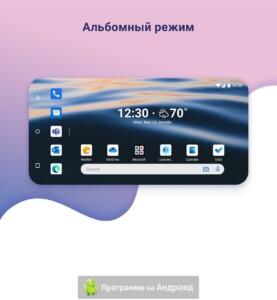 Microsoft Launcher скриншот 5