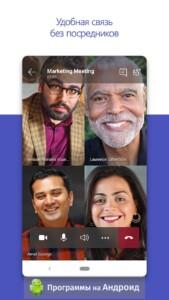 Microsoft Teams (Тимс) скриншот 2