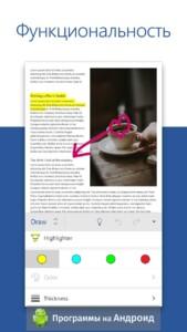 Microsoft Word скриншот 2
