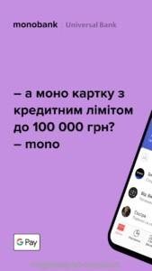 monobank (Монобанк) скриншот 1