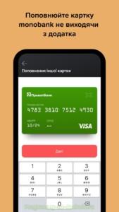 monobank (Монобанк) скриншот 7