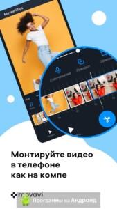 Movavi Clips скриншот 1