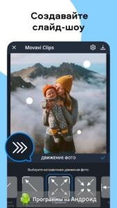 Movavi Clips скриншот 3