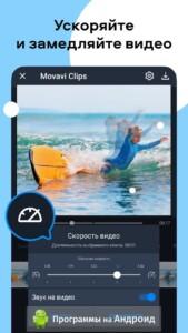 Movavi Clips скриншот 4