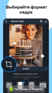 Movavi Clips скриншот 6