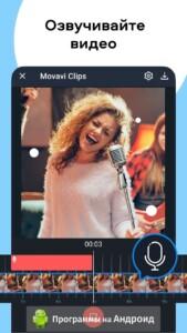 Movavi Clips скриншот 7