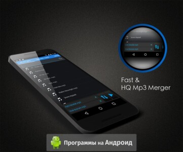 MP3 Cutter (Резак) скриншот 1